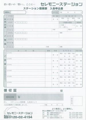 セレモニーステーション倶楽部入会申込書