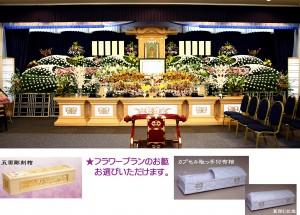 フラワープラン1,050,000円(税込)